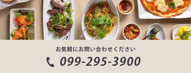 電話番号:099-295-3900